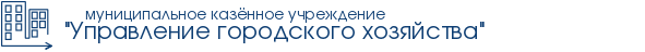 МКУ «Управление городского хозяйства»